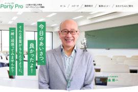 上畠栄一スピーチ動画配信講座(SFC)会員募集中!